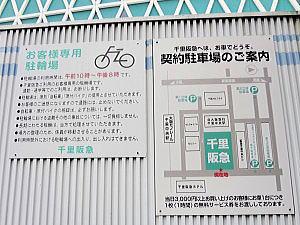 千里阪急の無料駐輪場(従業員用)