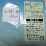 パナマ・ドンパチ・ゲイシャ100g購入