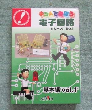 ADWIN電子回路Vol.1