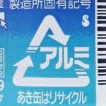 アルミ製品の表示