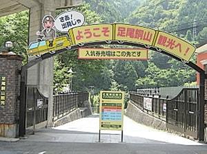 足尾銅山跡