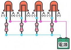 LEDの並列つなぎ