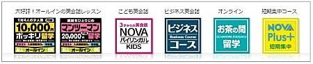 novaのコース