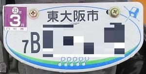 バイクプレート東大阪市