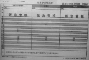阪急バスの時刻表