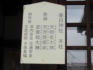 春日神社の祭神