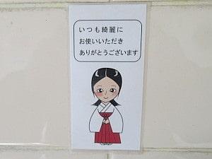 トイレの張り紙 巫女さん