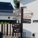 上新田地区の案内表示