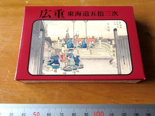 歌川広重「東海道53次カード」外装箱