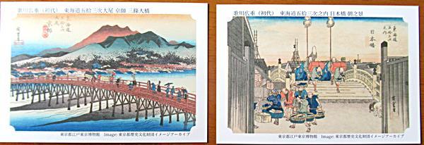 53宿プラス日本橋と三条大橋