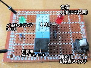 ユニバーサル基板に組んだ自己保持回路