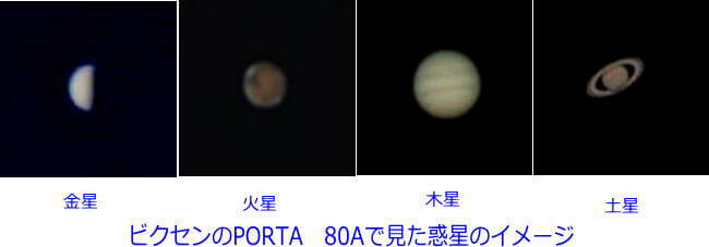 PORTAで見える惑星の想像写真