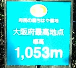 大阪の最高点 金剛山