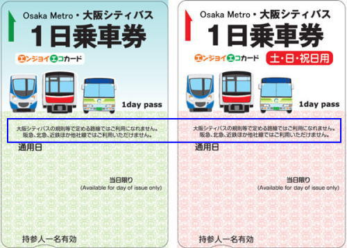 大阪メトロの1日乗車券見本