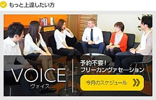 NOVAのVoice HPより