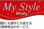 PiTaPaのバリエーション