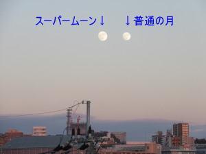普通の月と写真合成